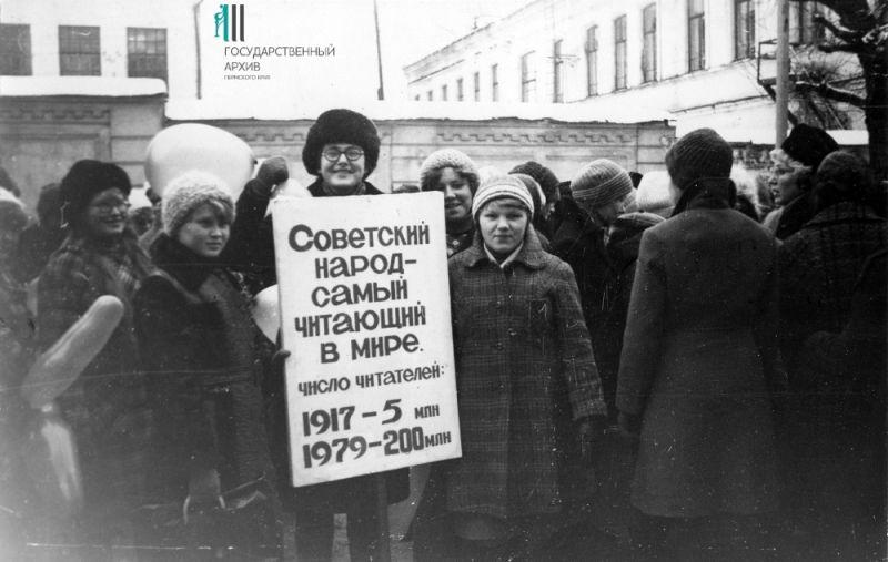 Группа студентов Пермского института искусств и культуры с лозунгоми, 1980-е годы.