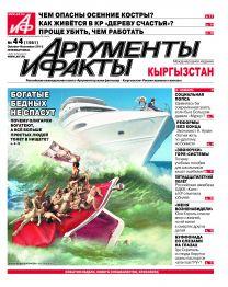 АиФ-Кыргызстан 44