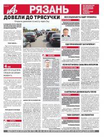 Аргументы и Факты-Рязань №43