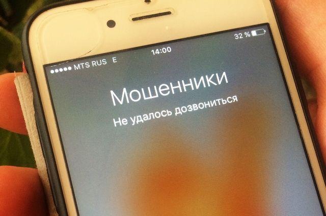 Две оренбурженки в выходные стали жертвами телефонных мошенников.