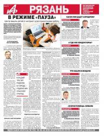 Аргументы и Факты-Рязань №44