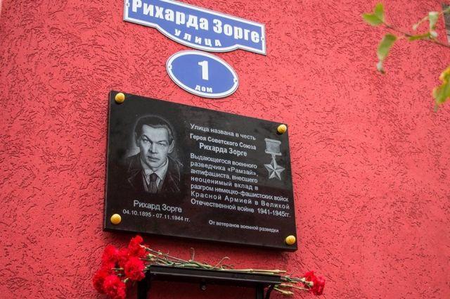В Калининграде установили памятную доску в честь разведчика Рихарда Зорге.