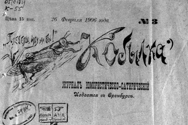 Издание «Кобылка» - сборник событий, происходивших в стране и губернии, изложенных в юмористической форме.