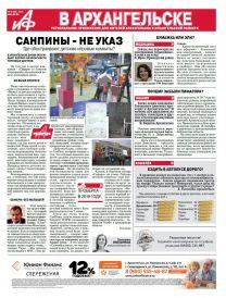 «АиФ в Архангельске» №45