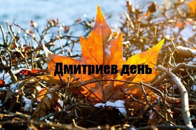 Дмитриев день: главные приметы, традиции и запреты дня