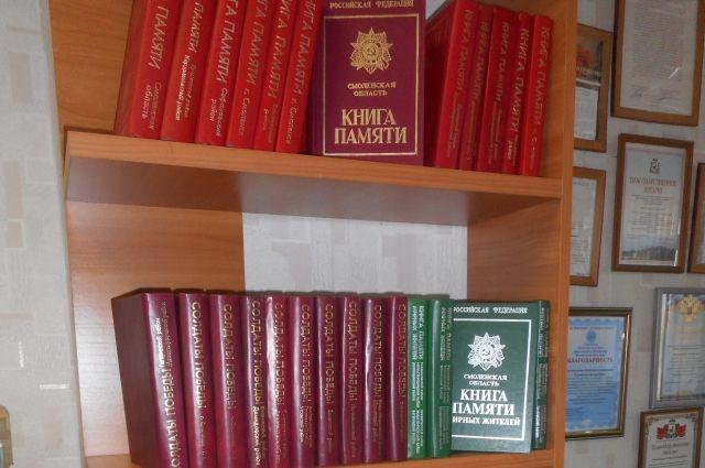 Книги можно найти в библиотеках, музеях, советах ветеранов, а также на сайтах администрации региона и Смоленского отделения Российского фонда мира.