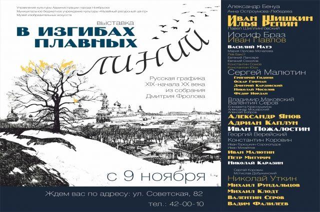 В Ноябрьске открывается выставка русской графики
