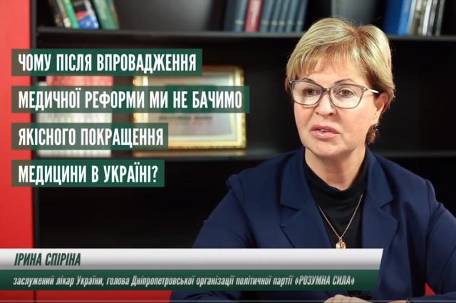 Разумная сила: Украинские врачи не готовы к новой медицинской реформе