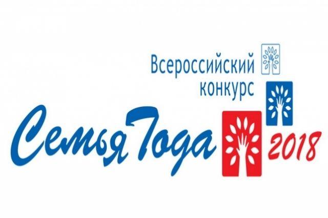 За семью Маштаровых можно проголосовать и на портале