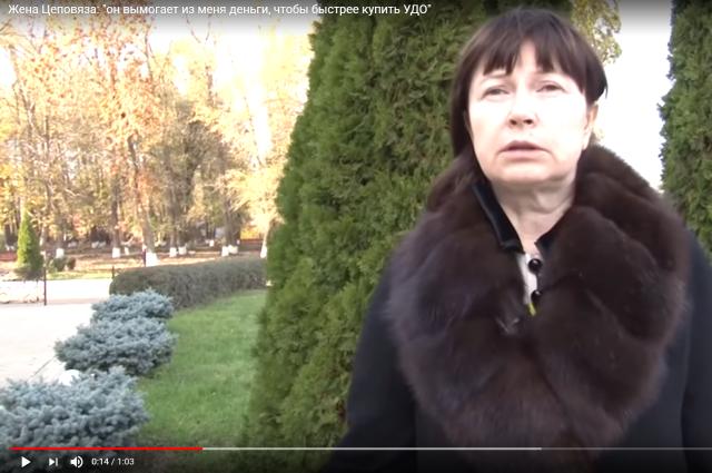 Бывшая супруга Цеповяза Наталья Стришняя опасается за свою жизнь.