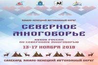 Салехард примет участников Кубка России по северному многоборью