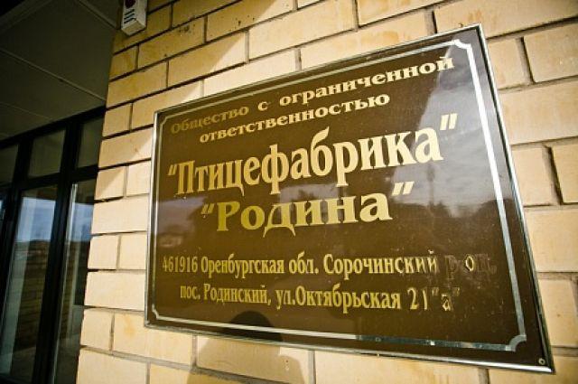 Юрий Берг заверил работников птицефабрики «Родина», что сокращений не будет