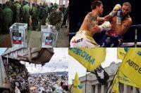 Итоги недели от АиФ: звездный нокаут Усика, выборы в ОРДЛО, рост цен и забастовка «евробляхеров»