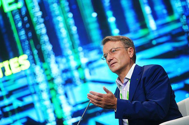 Герман Греф, председатель правления Сбербанка.