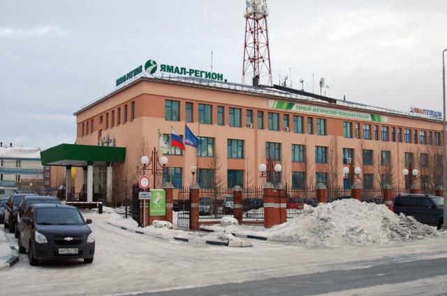 Стартовал конкурс на замещение должности руководителя ОГТРК «Ямал-Регион»