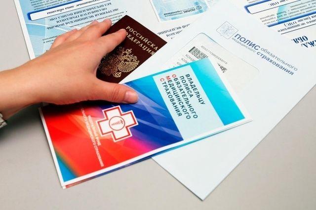 Полис ОМС: какие услуги входят в обязательное медицинское страхование