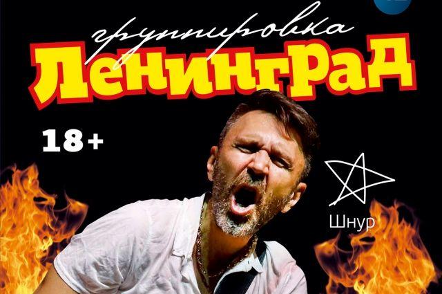 Тюменцев приглашают на концерт группы «Ленинград».