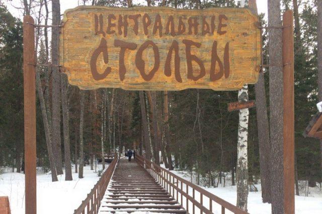 «Столбы» станут национальным парком.