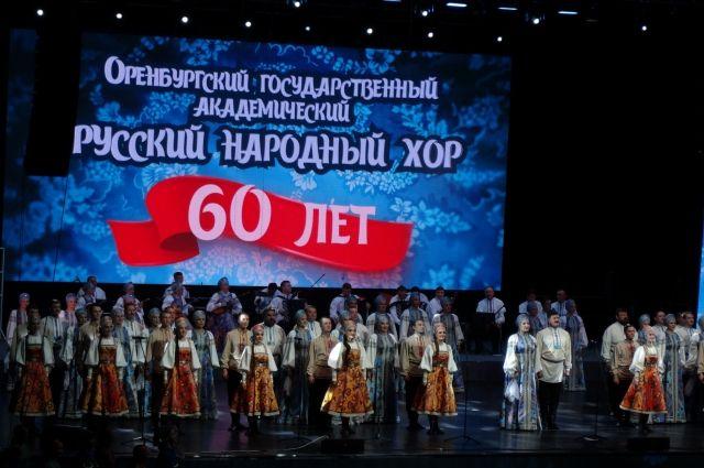 Оренбургский государственный русский народный хор отметил 60-летний юбилей