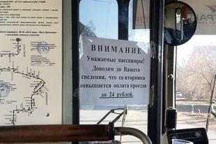 В Оренбурге вновь появилась информация о подорожании проезда - СМИ.