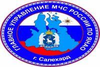 В Салехарде представили нового руководителя ГУ МЧС России по ЯНАО