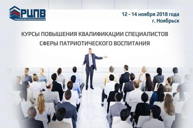 В Ноябрьске стартовали курсы для специалистов сферы патриотического воспитания