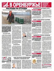 АиФ в Оренбуржье