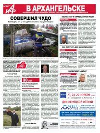 «АиФ в Архангельске» №46