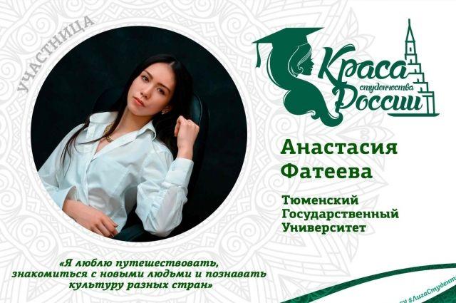 Тюменская студентка вошла в ТОП-3 конкурсанток с активной группой поддержки
