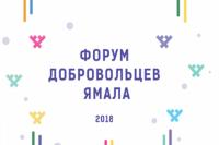 В Салехарде состоится форум, на который соберутся добровольцы Ямала
