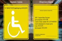 Где и как можно получить знак «Инвалид»?