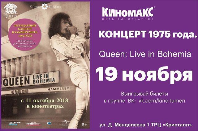 «Queen: Live in Bohemia»