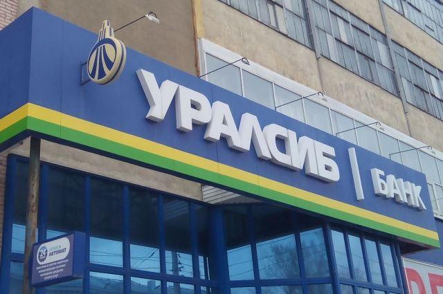 Банк Уралсиб.