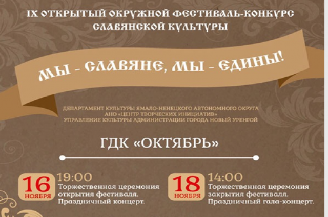 В Новом Уренгое состоится окружной фестиваль-конкурс славянской культуры