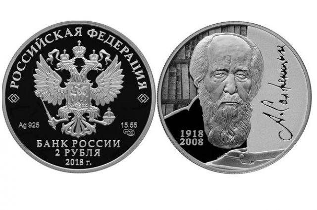 Центробанк выпустил памятную монету к столетию Солженицына