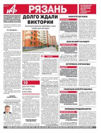 Аргументы и Факты-Рязань №45