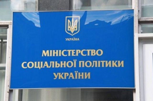 В Минсоцполитики ответили ООН по вопросу выплаты пенсий на Донбассе