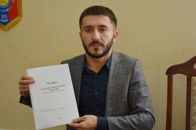 На должность мэра Оренбурга претендуют военный, безработный  и бизнесмен