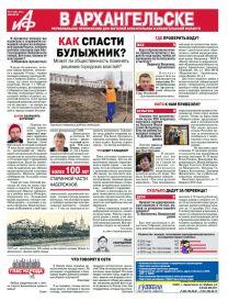 «АиФ в Архангельске» №47
