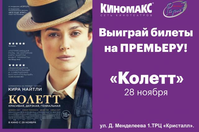 Тюменцев приглашают на специальный показ фильма «Колетт»