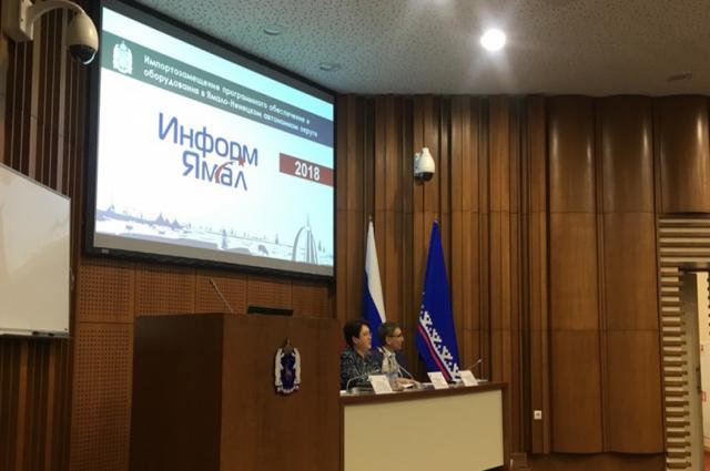 На Ямале обсуждают методы импортозамещения в сфере ИТ