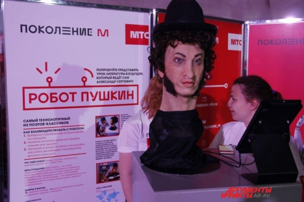 Робот Пушкин.