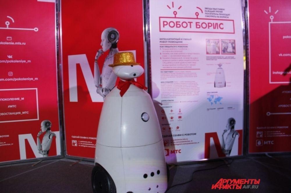 Робот Борис.