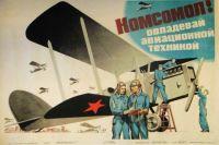 Агитационный плакат, призывающий молодых людей учиться на лётчиков. 1932 год.