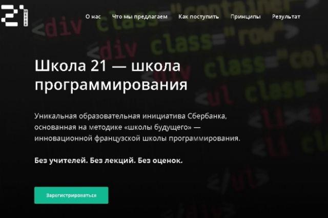 в «Школе 21» Сбербанка готовят специалистов мирового уровня по информационным технологиям.