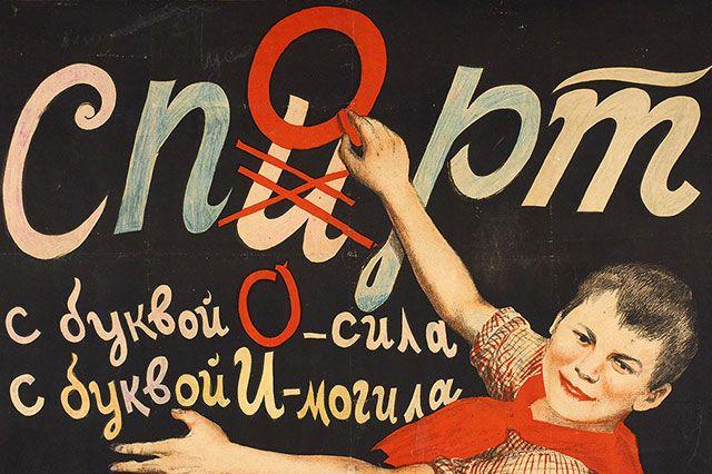 Антиалкогольный плакат для детей, выпущенный в 1929 году Госмедиздатом. Неизвестный художник.