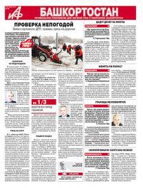 АиФ-Башкортостан №48