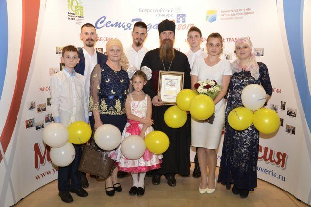 Семья Елисеевых победила на престижном конкурсе.