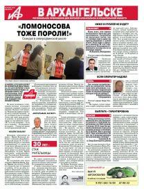 «АиФ в Архангельске» №48