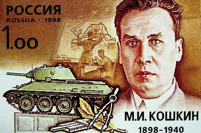 К 100-летию со дня рождения М.И.Кошкина (1898-1940), 1998 г.